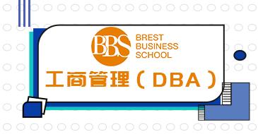 法国布雷斯特商学院工商管理(DBA)