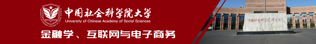 中國社會科學院研究生院