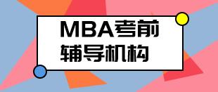 MBA考前輔導機構