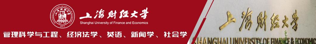 上海財經大學MBA考前輔導班