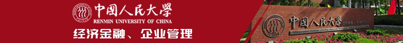 中国人民大学在职培训班