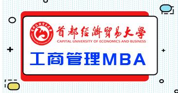 首都经济贸易大学工商管理MBA在职课程培训班