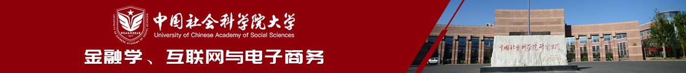 中国社会科学院研究生院高级研修班