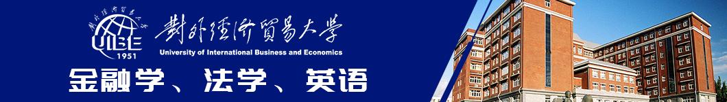 對外經濟貿易大學