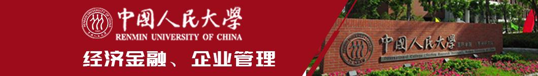中國人民大學在職課程培訓班