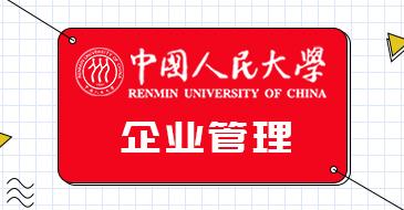 中国人民大学企业管理在职培训班