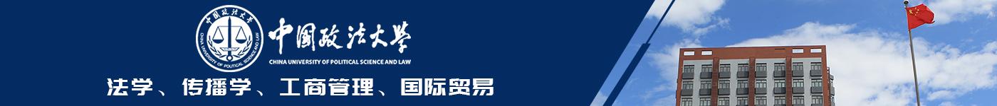 中国政法大学在职课程培训班
