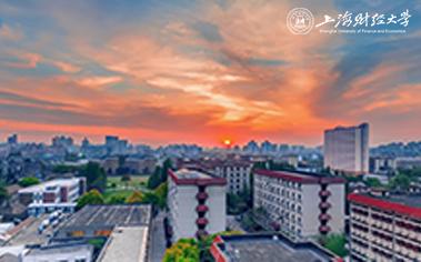上海財經大學在職研究生