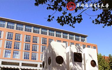 首都經濟貿易大學在職課程培訓班