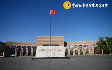 中國社會科學院研究生院在職研究生