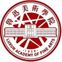 魯迅美術學院