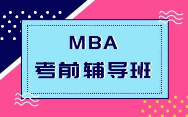 什么是mba考前輔導班