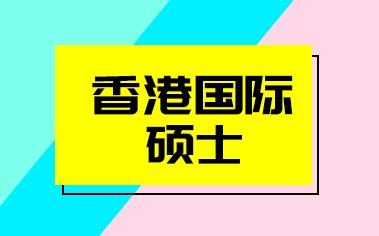 香港國際碩士項目概況