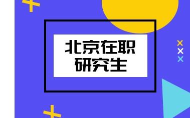 北京在職研究生項目概況