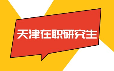 天津在職研究生項目概況