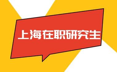上海在職研究生項目概況